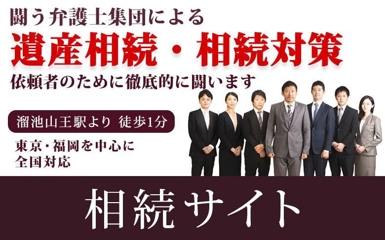 弁護士法人マーシャルアーツ 相続サイト